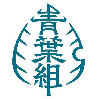 青葉組 | 株式会社GREEN FORESTERS